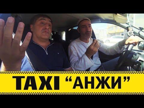 """Телевикторина в такси """"Анжи"""" №14"""