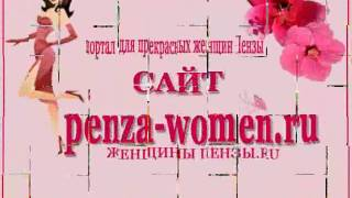 Сайт penza-women.ru