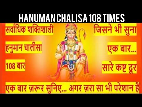 Hanuman chalisa 108 Times | श्री हनुमान चालिसा 108