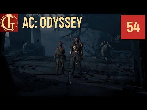 УГРОЗА 50 УРОВНЯ | ASSASSINS CREED ODYSSEY #54