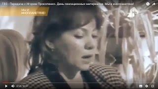 ТВ3 - Передача с Игорем Прокопенко. День сенсационных материалов. Мы и инопланетяне!