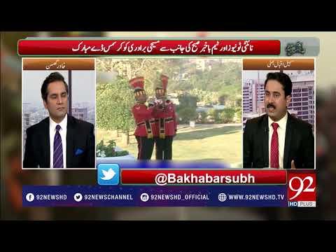 Bakhabar Subh - 25 December 2017 - 92NewsHDPlus