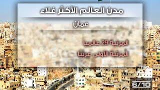 إحصائيات .. الدار البيضاء ضمن قائمة أغلى المدن العربية معيشة