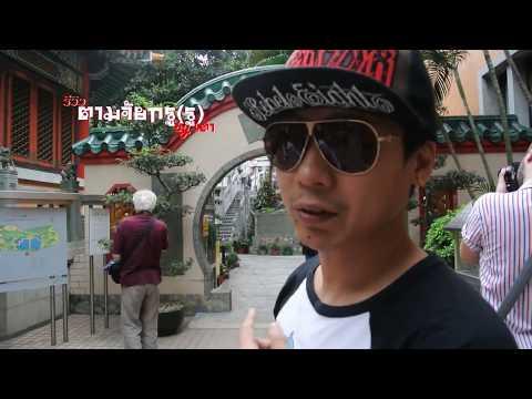 ตามจัยกรู(รู) ตอน : เที่ยวกินช้อป in HK Part 4
