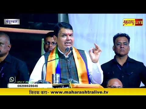 Devendra Fadnvis visit Nadurbar for Election campaign