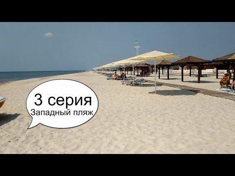 СУПЕР-ПЛЯЖИ в ЛАЗУРНОМ. Западный пляж Серия 3.
