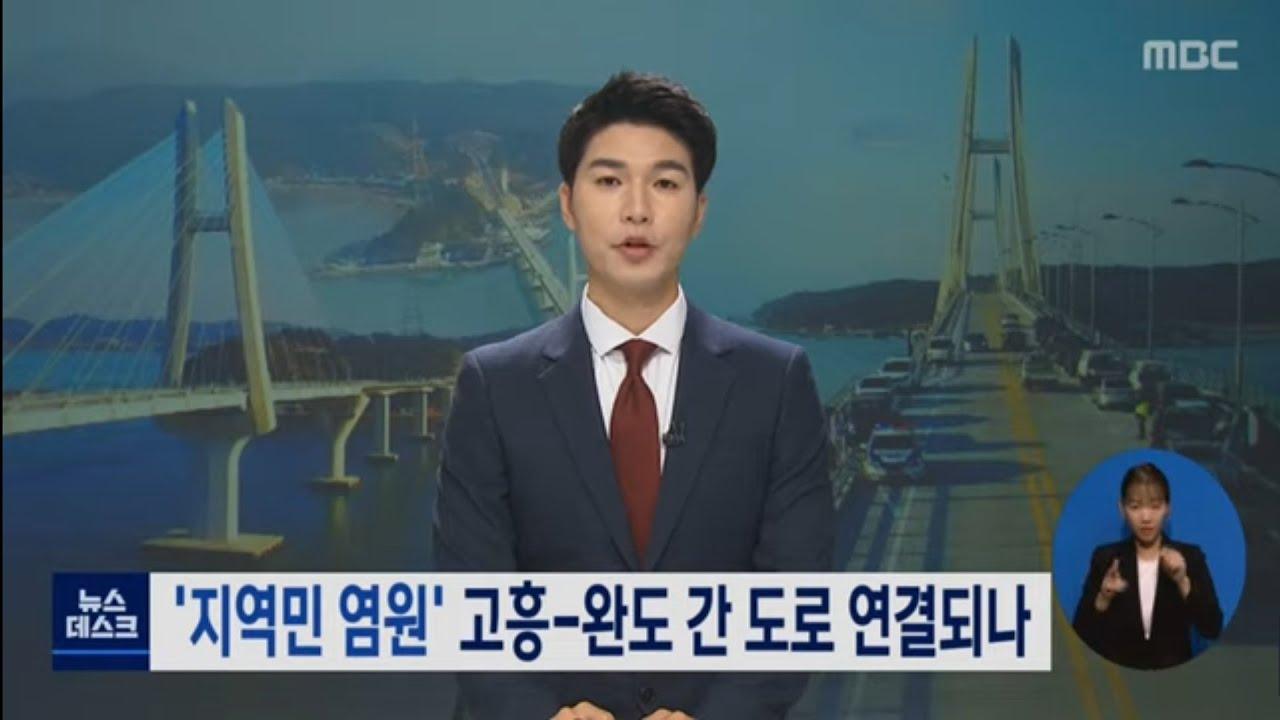 Download [다시보기]목포MBC 뉴스데스크_20200917