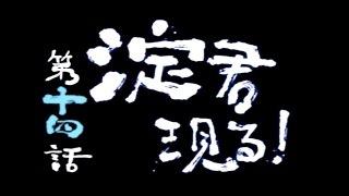DAWN OF DREAMS - 第十四話 淀君現る! @くるまいすくま がプレイして...