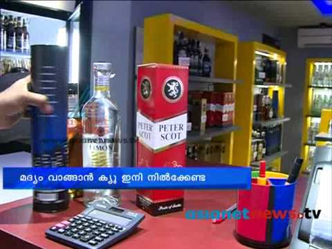 Kerala Beverages Corporation opens AC Super Market at Thiruvananthapuram