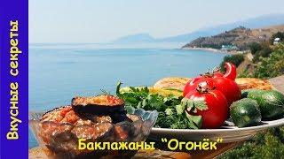 """Баклажаны """"Огонёк"""" - вкуснейшая, острая закуска!"""