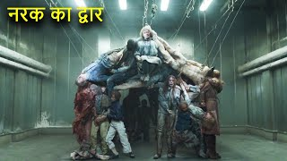 Psycho Killer | Horror Thriller | The House That Jack Built Film Explanation