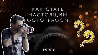 Как стать настоящим фотографом. Как научиться фотографировать. Фотошкола. StarMedia(В своем новом видео фотограф-профессионал Никита Игнатенко рассказывает о том, как совершить правильный..., 2016-01-15T09:52:00.000Z)