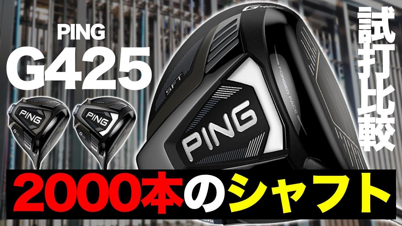 G425 ドライバー ピン