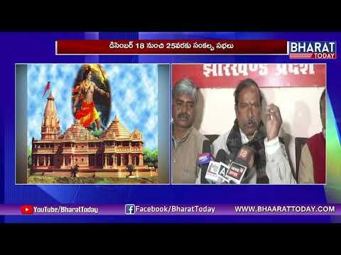 Ram Mandir Sankalp Sabha In 4 lakh Villages - VHP Event Minister Keshav Raj   Bharat Today  