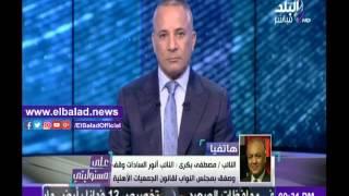 مصطفى بكري: الأيام القادمة ستشهد مفاجآت في قضية التمويل الأجنبي.. فيديو