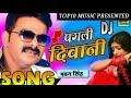 Hindi Song - Pagli Diwani - Pawan Singh New Album - 2017 Hit Sad Dj Song