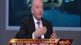 على هوى مصر -  بمناسبة حلول الشتاء .. حوار خاص حول كيف نواجة الأنفلونزا والبرد؟