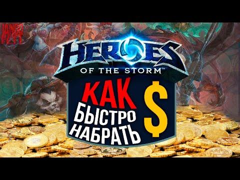 видео: Как быстро набрать денег в hots | heroes of the storm