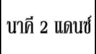 #นาคี2 สายแนนหัวใจ แดนซ์ - ก้อง ห้วยไร่ Djอีฟ