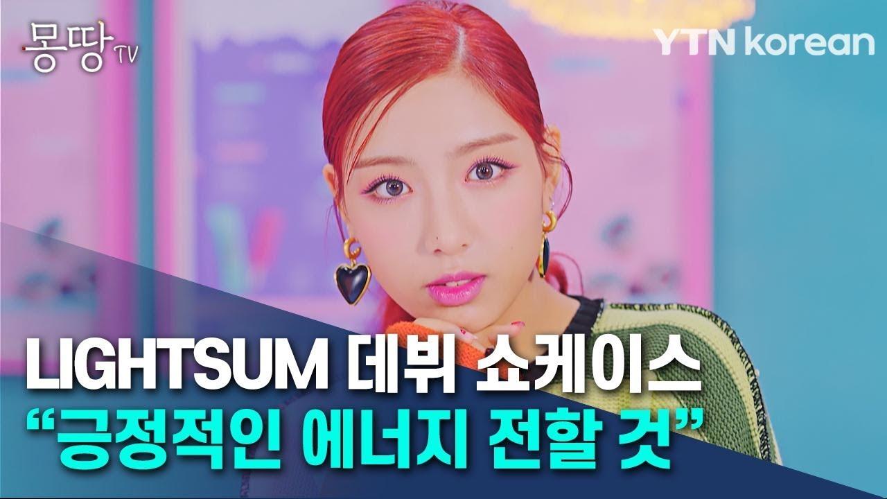 """걸그룹 LIGHTSUM 데뷔 쇼케이스···""""긍정적인 에너지 전할 것"""" [몽땅TV] / YTN korean"""