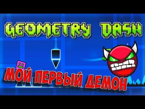xStep V2 - Мой первый демон! Geometry Dash [2]
