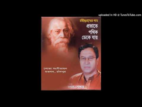 02 Tomaro Preme | Dulal Podder | Rabindra Sangeet