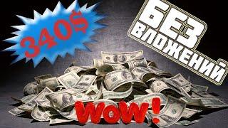 340$ БАКСОВ БЕЗ ВЛОЖЕНИЙ вместе с RoboTrade! #RoboTrade #заработок #bitcoin