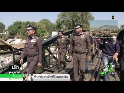 ย้อนหลัง เอาจริงสอบปมซื้อขายเก้าอี้ตำรวจ : ขีดเส้นใต้เมืองไทย | 14-06-60 | ชัดข่าวเที่ยง