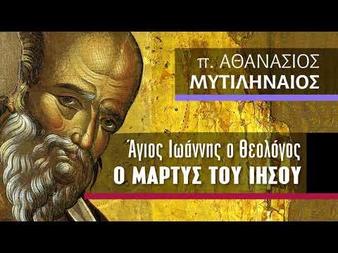Ιωάννης ο Θεολόγος· ο Μάρτυς του Ιησού - π. Αθανάσιος Μυτιληναίος