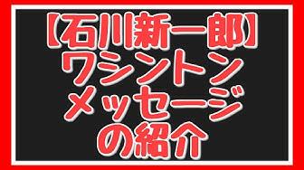 チャンネル 石川 新一郎 【第105弾】今月3回目の凄い内容のワシントンメッセージです!! 石川新一郎チャンネル