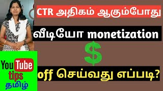 How to turn off monetization for particular video in tamil/ctr problem tamil