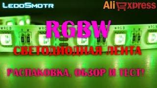 RGBW светодиодная лента с сайта AliExpress. Распаковка, обзор и тест