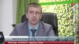 Юнион Стандард Банк: платежные карточки все более популярными в Украине.(, 2014-12-02T13:37:14.000Z)