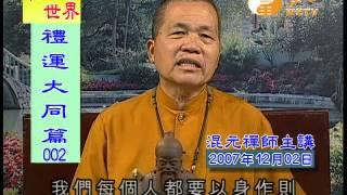 【禮運大同篇01.02】| WXTV唯心電視台