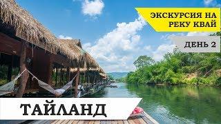 Тайланд Экскурсия на реку Квай День 2 сплав по реке Квай купание со слоном