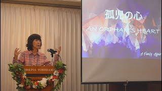 A Family Affair Vol.3~孤児の心・松澤富貴子・ワードオブライフ横浜