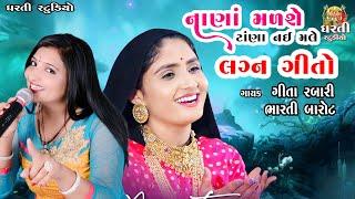 ગીતા રબારી '' ભારતી બારોટ !! Geeta Rabari !! Bharti Barot !! Nana Madse Pan Tana Nahi Made