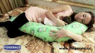 Подушка для беременной Fidgerald Mini(Подушка для беременной Fidgerald Mini. Купить оптом www.fidgerald.ru (351) 230-25-73 Челябинск., 2012-11-18T07:29:32.000Z)