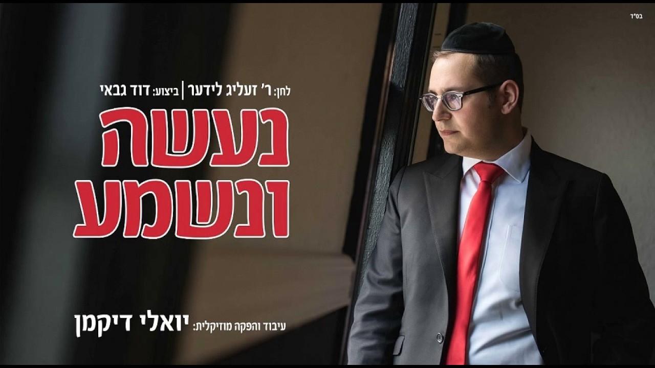 דוד גבאי | נעשה ונשמע | Dovid Gabay | Naaseh V'nishma