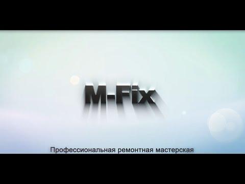 Мастерская мобильной техники M-Fix.