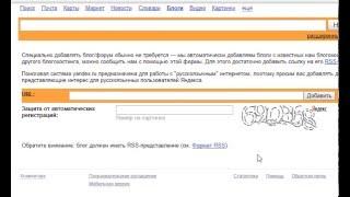 как заставить Яндекс индексировать сайт через RSS ленту