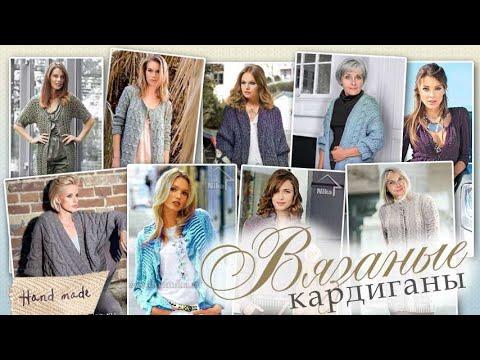Вязание спицами для женщин модные кардиганы модели 2016 года с описанием