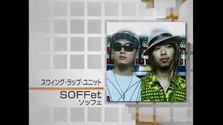 SOFFet HP:http://soffet.info/?aid=247 SOFFet出演の「みゅーじん」完...