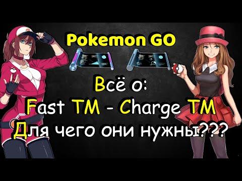 Гайд о Fast TM и Charge TM. Как и где получить и применить!