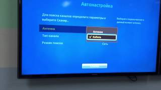 Автоматическая настройка каналов на телевизоре марки Samsung