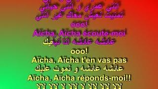 Cheb Khaled - Aïcha KARAOKE