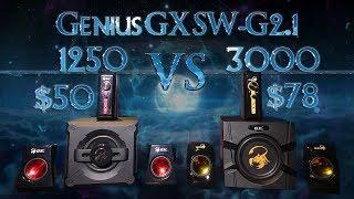 Genius GX SW-G2.1 1250 Vs 3000 Battle Royal Review