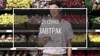 """11 августа. Сезон 1, серия 25: Завтрак. Саша решает приготовить яичницу. """"Tinkoff-Связной-Клуб"""""""