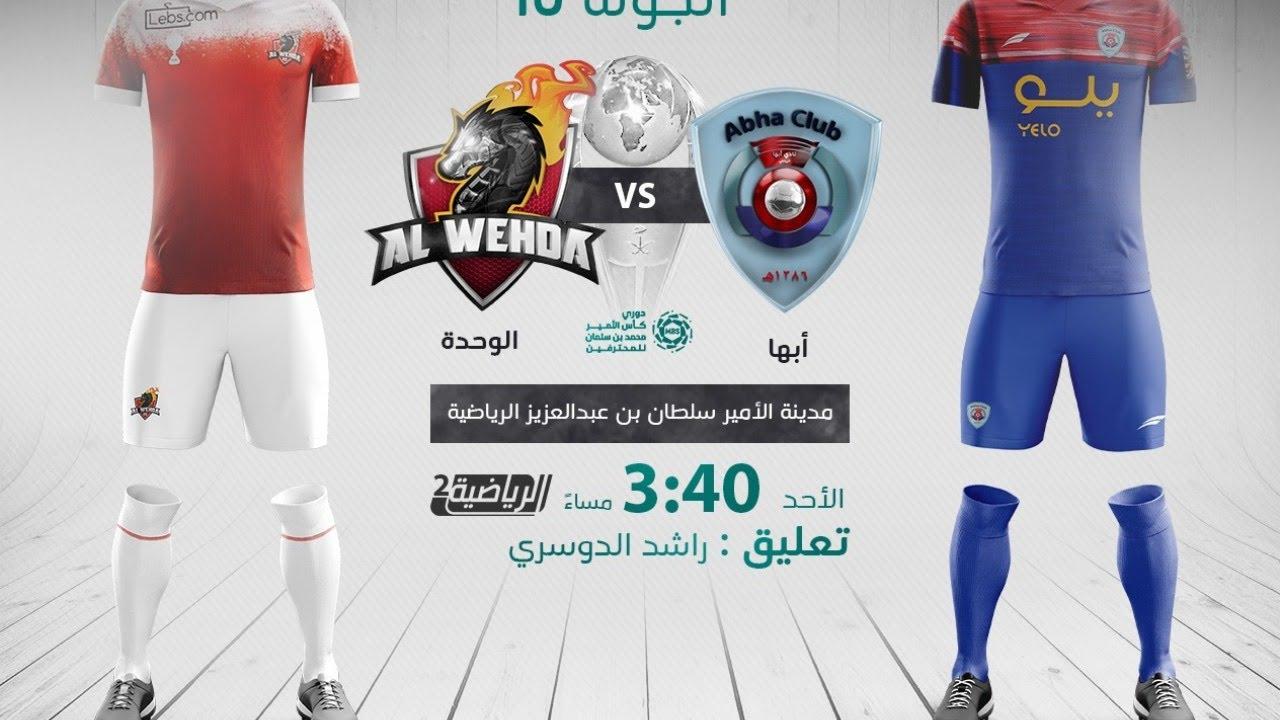 مباشر القناة الرياضية السعودية | ابها VS الوحدة (الجولة الـ10)