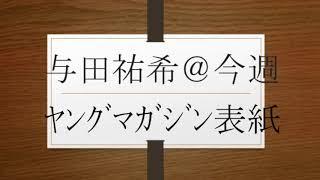 与田祐希@今週週刊YOUNG MAGAZINE表紙↓ http://plaza.rakuten.co.jp/daimyouou/diary/202005270000 0:00 2020/5/28(THU)AKB48占い 0:01 本間日陽 0:02 ...